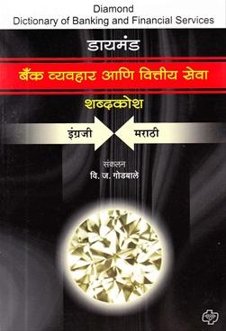 Diamond Bank Vyavhar V Vittiy Seva Shabdkosh