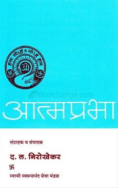 Aatmaprabha