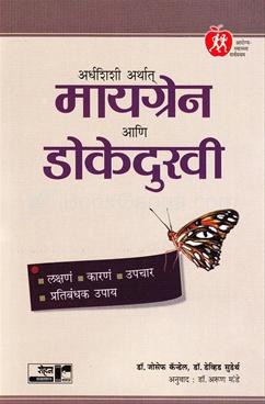 Ardhashishi Arthat Migraine Ani Dokedukhi
