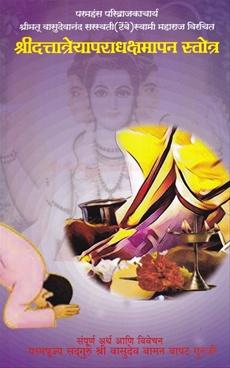 Shridattatreyaparadhakshamapan Stotra