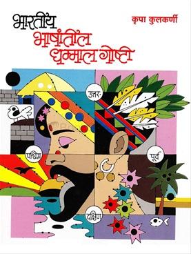 Bhartiya Bhashantil Dhammal Goshti