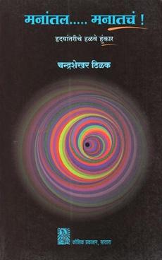 Manatal Manatach