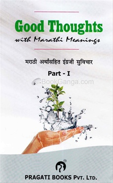 fall meaning in marathi