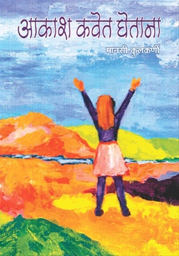 आकाश कवेत घेताना-Akash Kavet Ghetana by Manasi Kulkarni - Sharada Prakashan, Thane