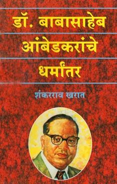 Dr. Babasaheb Ambedkaranche Dharmantar