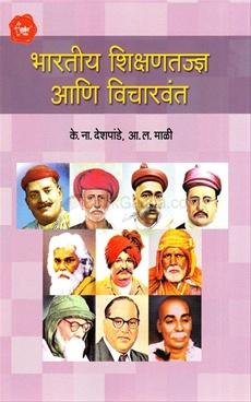 Bhartiya Shikshantadnya Ani Vicharvant