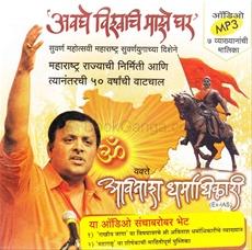 Avaghe Vishwachi Maze Ghar. ऑडिओ MP3 ७ व्याख्य्नांची मालिका