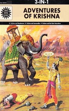 Adventure Of Krishna