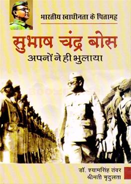 Bhartiya Swadhinta ke Pitamaha Subhash Chandra Bose