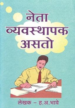 Neta Vyavasthapak Asto
