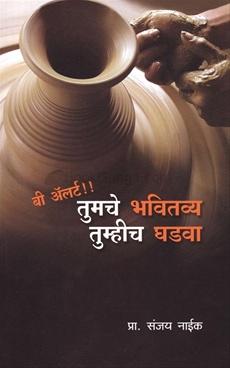 Be Alert Tumache Bhavitavya Tumhich Ghadva + Mulanche Bhavitavya Tumchya Hati