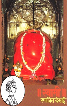 || स्वामी ||-Swami by Ranjeet Desai - Mehta Publishing House