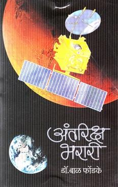 Antariksha Bharari