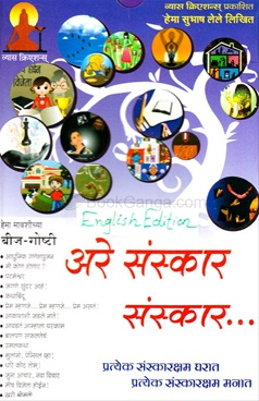 Are Sanskar Sanskar (English)