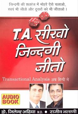T. A. Sikho Jindagi Jito ( Hindi Audio Book )