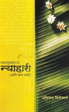 Maharashtrabaherchi Nyahari