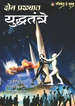 Don Prakhyat Yudhtantre