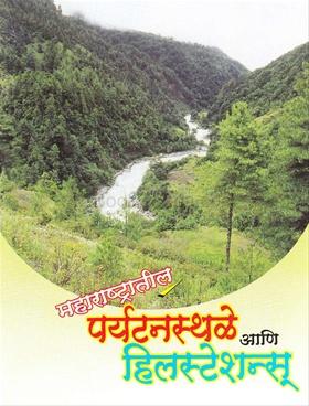 Maharashtratil Paryatansthale Ani Hilstation