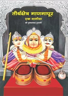 Teerthakshetra Ganagapur Ek Magova