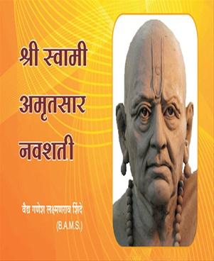Shri Swami Amrutsar Navshati