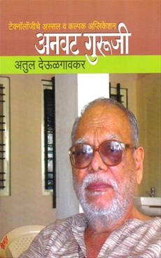 Anvat Guruji