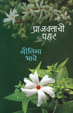 Prajaktachi Pahat