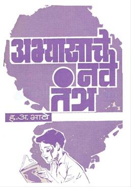 Abhyasache Nave Tantra