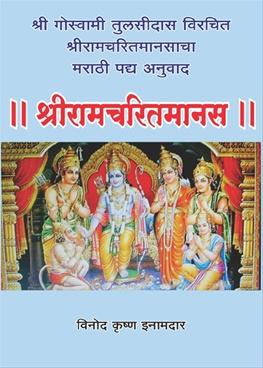 Shriramcharitmanas