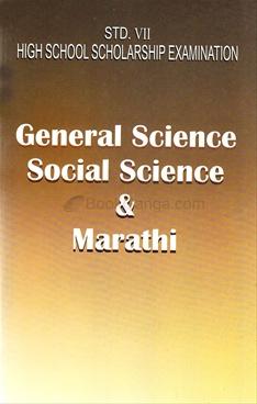 7th Scholorship Marathi/Gen.Sc/Social Sc