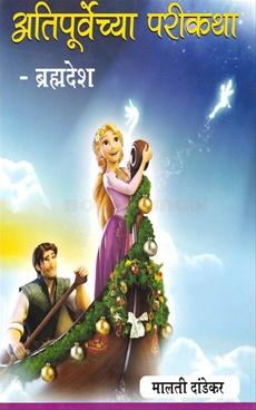 Atipurvechya Parikatha Bramhadesh