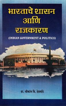 Bhartache Shasan Ani Rajkaran
