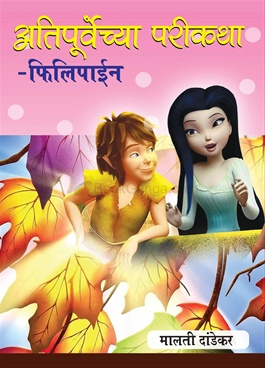 Atipurvechya Parikatha - Philipain