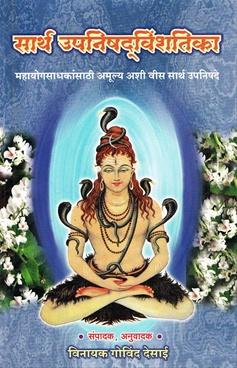 Sarth Upanishadvinshatika