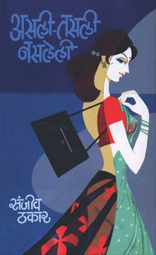 Asali Tasali Nasalelee