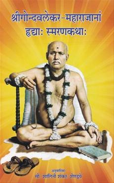 Shrigondavlekar Maharajana Hrudha Smarankatha