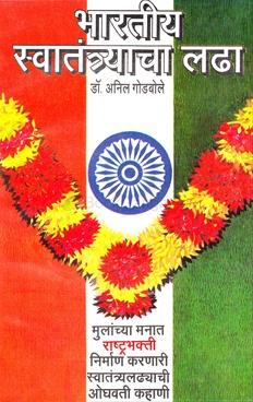 bhartiya swatantryacha ladha