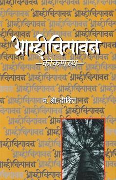 Amhichitpawan (Kokanastha)