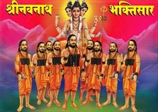 Shrinavnath Bhaktisar (Motha)