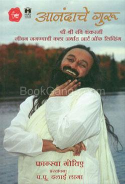 Anandache Guru Sri Sri Ravi Shankarji