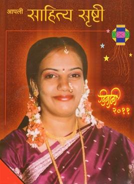 Apali Sahitya Srushti (2011)