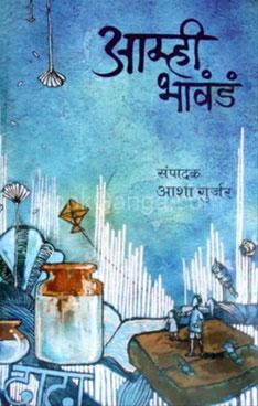 Amhi Bhavand
