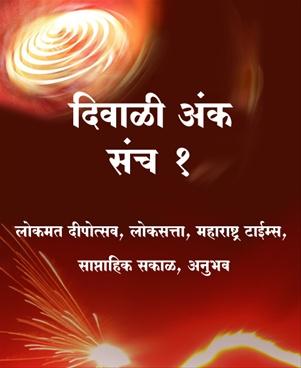 1 Diwali Ank Sanch 1