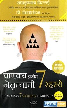 Chanakya Pranit Netrutvahi 7 Rahasya