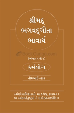 bhagavad gita in gujarati pdf download