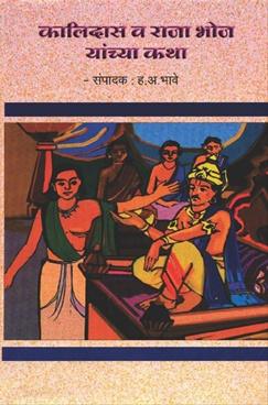 Kalidas Va Raja Bhoj Yanchya Katha