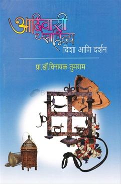 Adivasi Sahitya Disha Ani Darshan