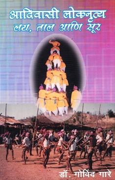 Adivasi Loknruty Lay, Tal Ani Sur