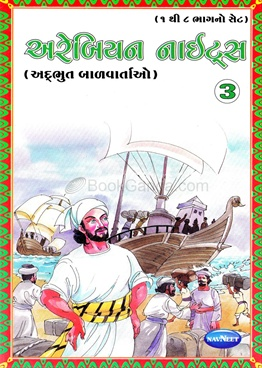 Arabian Nights Bhag 3 (Gujarati)