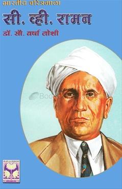 Nisargapremi Vaidnyani Sir C. V. Raman