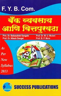 Bank Vyavsay Ani Vittapuravtha F.Y.B.Com